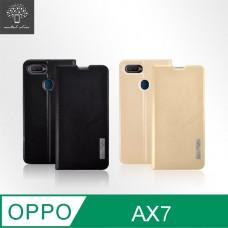 OPPO AX7 時尚插卡立架皮套