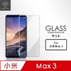 小米 Max 3 9H弧邊耐磨防指紋鋼化玻璃保護貼